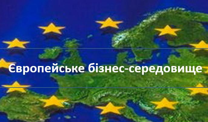 Європейське бізнес-середовище (1 маг МЕВ спец ЄБ)