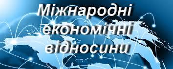 Міжнародні економічні відносини (2 МП)