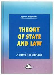 Theory of State and Law / Теорія держави і права (1 МП англ) 2 семестр