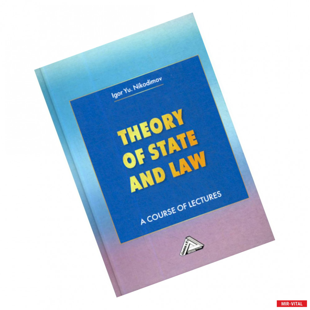 Theory of State and Law 1st / Теорія держави і права  1